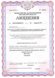 Лицензия Нарко стр 1_1