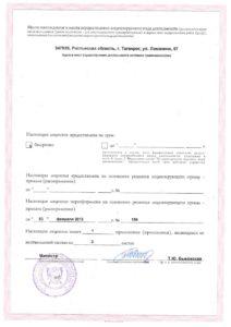 Лицензия Нарко стр 1_2