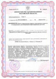 Лицензия Нарко_1