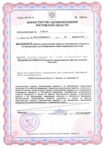 Лицензия Нарко_2