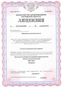 Лицензия Фарма_1