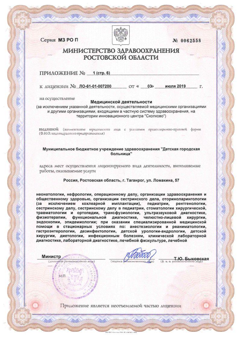 Лицензия 1-7_6