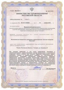 license-112018-1