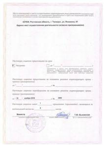 license-112018-10