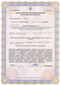 license-112018-2