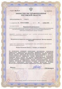 license-112018-3