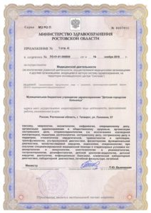 license-112018-4