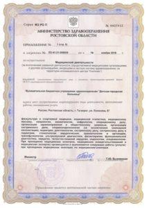license-112018-5
