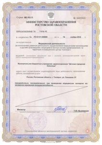 license-112018-6
