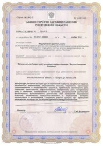 license-112018-8
